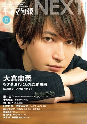 キネマ旬報 NEXT Vol.32 Magazine