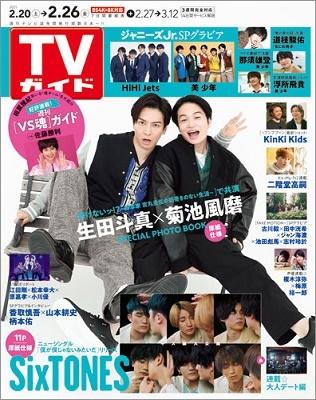TVガイド 関東版 2021年2月26日号[20844-02]