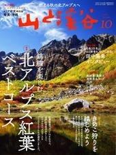山と溪谷 2021年10月号[08811-10]