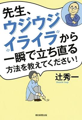 先生、ウジウジ・イライラから一瞬で立ち直る方法を教えてください! Book