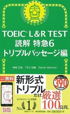 神崎正哉/TOEIC L&R TEST 読解特急6 トリプルパッセージ編[9784023318847]
