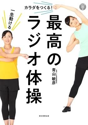 青山敏彦/[DVD付]一生動けるカラダをつくる! 最高のラジオ体操 [BOOK+DVD][9784023332447]
