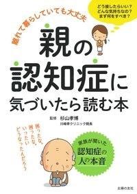 親の認知症に気づいたら読む本 Book