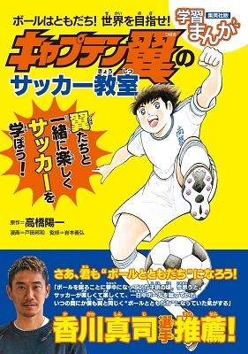 ボールはともだち! 世界を目指せ! キャプテン翼のサッカー教室 Book