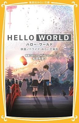 HELLO WORLD 映画ノベライズ みらい文庫版 Book