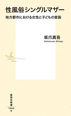 性風俗シングルマザー 地方都市における女性と子どもの貧困 Book