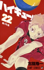 ハイキュー!! 22 COMIC