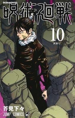 呪術廻戦 10 COMIC