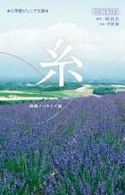 糸 映画ノベライズ版 Book