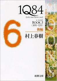 村上春樹/1Q84 BOOK 3 10月-12月 後編[9784101001647]