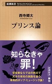 プリンス論 Book