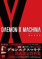 ニンテンドードリーム編集部/DAEMON X MACHINA 設定資料集[9784198650247]