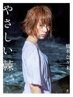 橋本奈々未ファースト写真集 『やさしい棘』 Book