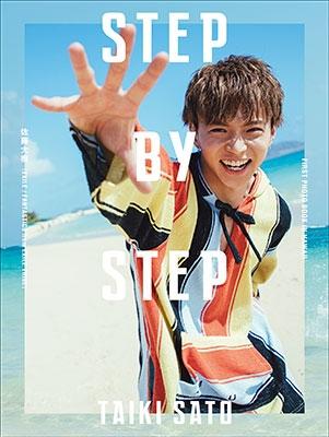 佐藤大樹/佐藤大樹1st写真集『STEP BY STEP』 [BOOK+DVD]<特別限定版DVD付>[9784344035447]