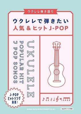 ウクレレで弾きたい人気&ヒットJ-POP ウクレレ弾き語り[9784401202447]