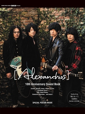 GiGS Presents [Alexandros]10th Anniversary Sound Book Mook