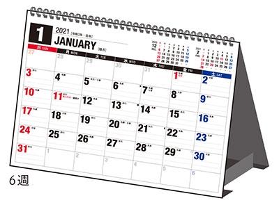高橋書店 エコカレンダー卓上 カレンダー 2021年 令和3年 B6サイズ E154 (2021年版1月始まり)[9784471805647]