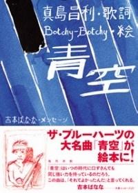 青空 Book