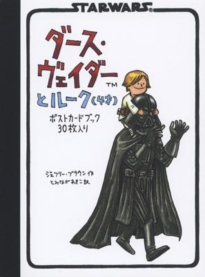 ダース・ヴェイダーとルーク(4才) ポストカードブック30枚入り Book