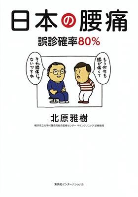 日本の腰痛 誤診確率80% Book