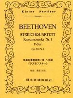ベートーヴェン 弦楽四重奏曲 第7番 ヘ長調「ラズモフスキィ」 Op.59-1 ポケット・スコア[9784860601447]
