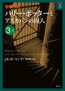 J.K.ローリング/ハリー・ポッターとアズカバンの囚人 3-1[9784863891647]