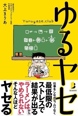 ゆるヤセ Book