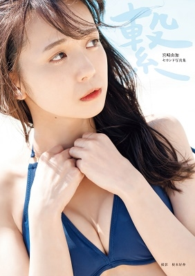 宮崎由加(Juice=Juice)セカンド写真集「繋」 [BOOK+DVD] Book