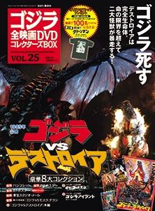 ゴジラ全映画DVDコレクターズBOX 25号 2017年6月27日号 [MAGAZINE+DVD] Magazine