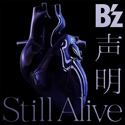 声明/Still Alive