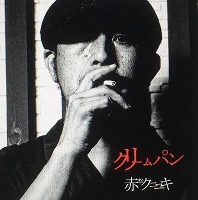 赤松クニユキ/クリームパン[PRD-0002]