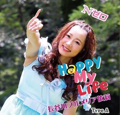 長谷川プルメリア依莉/Happy My Life<TYPE-A>[NZERO-008A]