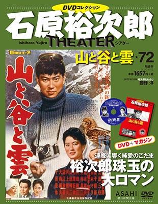 石原裕次郎シアター DVDコレクション 72号 2020年4月12日号 [MAGAZINE+DVD] Magazine