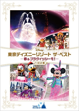 東京ディズニーリゾート ザ・ベスト -春 & ブラヴィッシーモ!- <ノーカット版> DVD