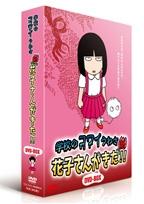 アニメ「学校のコワイうわさ 新・花子さんがきた!!」 DVD-BOX
