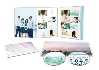 思い、思われ、ふり、ふられ スペシャル・エディション Blu-ray Disc