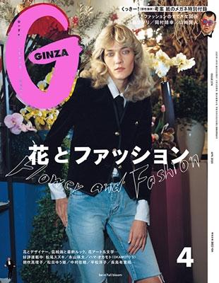 GINZA 2020年4月号 Magazine