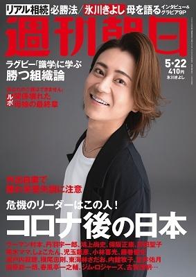 週刊朝日 2020年5月22日号<表紙: 氷川きよし> Magazine