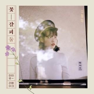花しおり2: Remake Album Vol.2 CD