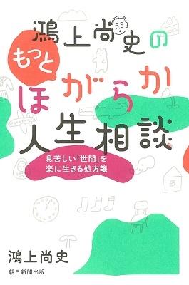 鴻上尚史のもっとほがらか人生相談 息苦しい「世間」を楽に生きる処方箋 Book