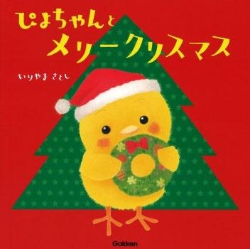 ぴよちゃんとメリークリスマス Book