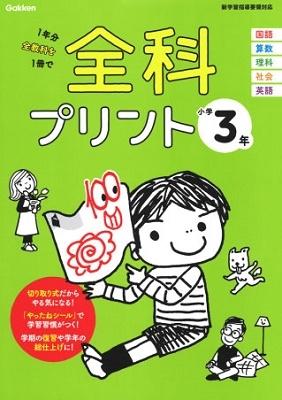 小学3年 Book