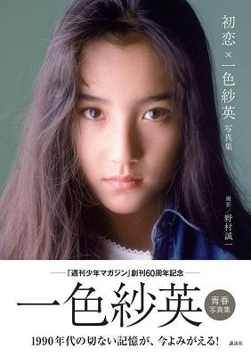 初恋×一色紗英 写真集 Book