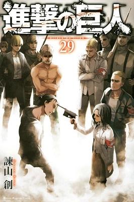 進撃の巨人 29 COMIC