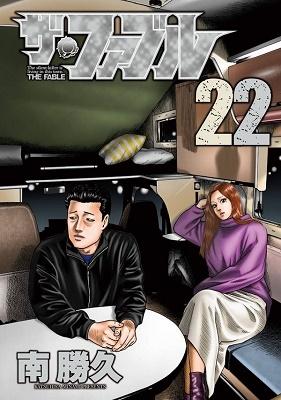 ザ・ファブル 22 COMIC