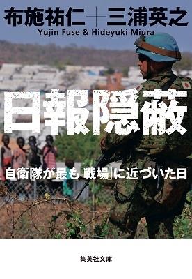 日報隠蔽 自衛隊が最も「戦場」に近づいた日 Book