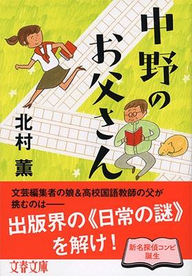 中野のお父さん Book