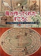 母が作ってくれたすごろく ジャワ島日本軍抑留所での子ども時代 Book