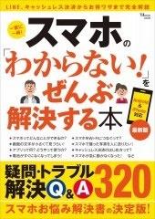 スマホの「わからない!」をぜんぶ解決する本 最新版 Mook