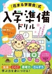 「花まる学習会」式 入学準備ドリル Mook